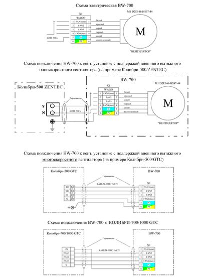 Схема подключения Вытяжного блока WB 700