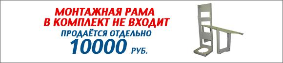 Монтажная рама для ПВУ-450